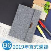 珠友 BC-50332 B6/32K 2019年直式週誌/週計劃/手帳/日記手札-磁性書衣