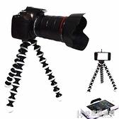 大號章魚三腳架八爪魚相機架單眼相機三角架手機三腳架直播支架 快意購物網