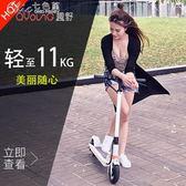 趣野電動滑板車折疊成人迷你代步自行車便攜代駕鋰電兩輪電瓶車YXS「七色堇」