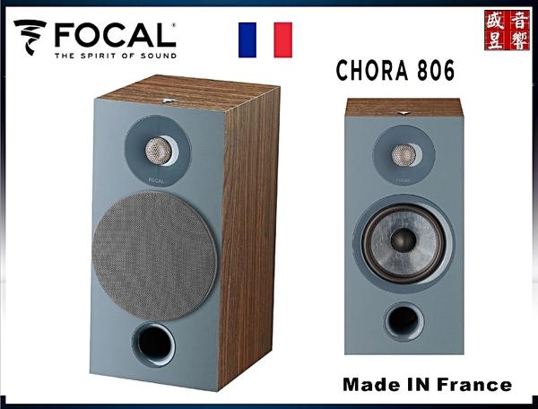 法國製 focal chora 806 喇叭 + 英國 Nad T758 V3 環繞擴大機 (TIDAL + MQA + Roon Ready)