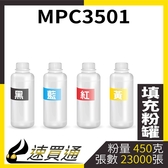 【速買通】RICOH MPC3501 四色綜合 填充式碳粉罐