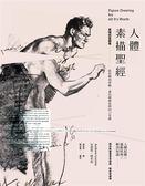 (二手書)人體素描聖經:素描就是觀看──從形體到律動,畫出傳神寫照的12堂課(精裝..