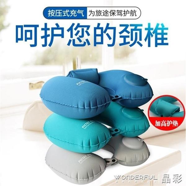 充氣枕 PICTETFINO按壓式充氣U型枕便攜旅行枕護頸枕辦公室午睡神器枕頭 晶彩 99免運