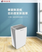 *~新家電錧~*【華菱 HPWS-50K 】27公升清淨除濕機