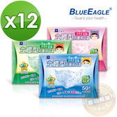 【醫碩科技】藍鷹牌NP-3DSS*12台灣製立體型幼幼用防塵立體口罩 超高防塵率 藍綠粉 50入*12盒免運