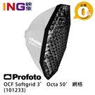 【6期0利率】Profoto OCF Softgrid 3' Octa 50° 網格 101233 公司貨 無影罩專用