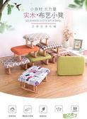 凳子家用時尚創意成人沙發凳現代簡約矮凳實木方凳布藝客廳小板凳 開學季限定