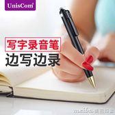 8G新款筆形寫字超小錄音筆專業高清降噪超長機器微型迷你超薄防隱形qm 美芭