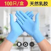 一次性乳膠手套橡膠防水手術勞保食品級餐飲防護丁腈膠皮加厚塑膠