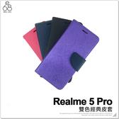 Realme 5 Pro 經典皮套 手機殼 翻蓋側掀 插卡 保護套 簡單方便 磁扣 手機套 手機皮套 保護殼