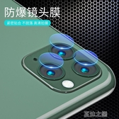 iphone11鏡頭貼-蘋果11鏡頭膜iPhone11Max后攝像頭pro保護圈11pro貼膜鋼化膜全包 夏沫之戀
