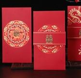 結婚喜字紅包個性創意利是封小號婚禮改口千元萬元大紅包袋婚慶 名創