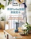 BRUNO BOE076 手持Turbo加壓蒸汽熨斗 (尼羅河藍)(經典白)