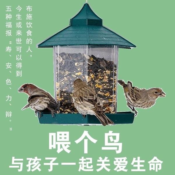 六邊形戶外喂鳥器陽臺自助懸掛式喂食器