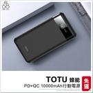 3輸出三輸入 10000mAh 行動電源 快充 PD 雙向 快速充電 18W QC3.0 雙USB 行動充