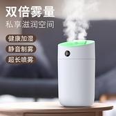 加濕器 靜音智能傳感器雙噴加濕器家用桌面七彩呼吸燈防干燒補水儀【新年禮物】