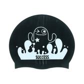 泳帽 成功SUCCESS S666 超彈性兒童矽膠泳帽 - 黑【文具e指通】量販.團購