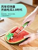 切西瓜神器分割器吃西瓜風車刀切塊器切丁西瓜風車抖音切片削水果  母親節特惠
