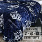 極細柔保暖法蘭絨毯 (140x190cm) 皇冠 毛毯/冷氣毯