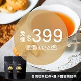 一手私藏世界紅茶│【$399免運】台灣芒果紅茶+夏卡爾蜜桃紅茶 (共20包) 郵寄免運