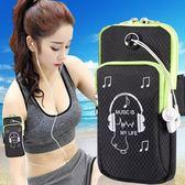 手機臂包 跑步手機臂包運動手機臂套戶外健身臂包男女蘋果臂袋手腕夜跑裝備 玩趣3C