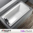 【台灣吉田】T122-150 長形壓克力浴缸(嵌入式空缸)150x75x52cm