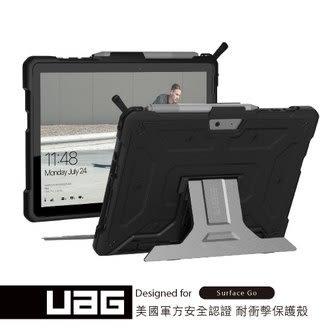 UAG Surface Go 耐衝擊保護?-黑