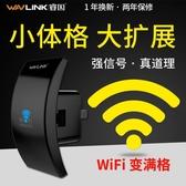 睿因信號擴大器wifi家用無線放大增強器加強路由網路中繼器AP 陽光好物