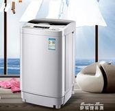 洗衣機全自動洗衣機小型家用波輪迷你洗衣機igo  麥琪精品屋