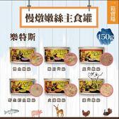 LOTUS樂特斯〔慢燉嫩絲主食罐,6種口味,70g〕(一箱24入)