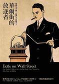 (二手書)華爾街的放逐者:要撈多少錢,他們才肯罷手?