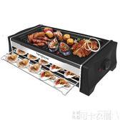 亨博燒烤爐家用電烤爐烤肉機烤肉盤電烤盤烤串機無煙燒烤架HB-548  DF 可卡衣櫃