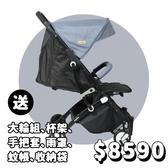 【贈品再升級】Looping Squizz3 輕巧行李式嬰兒推車(升級版)-煙波藍