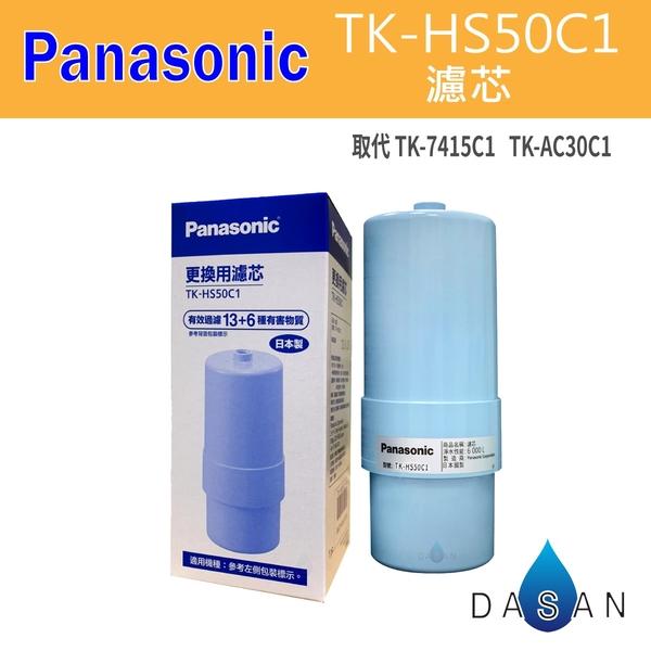 【Panasonic】國際牌 TK-HS50C1取代 TK-7415C1 TK-AS30C1 鹼性離子整水器 電解水專用 濾芯 濾心