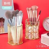 化妝刷收納桶鐵藝玫瑰金桌面筆筒金色彩妝美妝工具收納筒【少女顏究院】