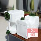 特惠-《真心良品》白沙灣二用儲水箱10L-2入 現貨