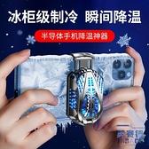 手機散熱器小風扇降溫神器冰封制冷便攜散熱器【英賽德3C數碼館】