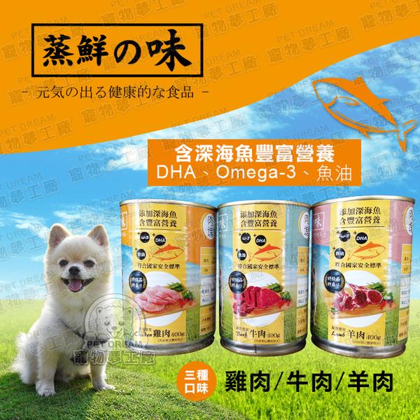 狗罐頭 蒸鮮之味犬用罐頭 【單罐400g】 台灣製造 狗糧 狗食 幼犬 成犬 老犬 添加深海魚營養 DHA
