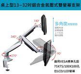 【WinPeak 】WP-LCD024 桌上型13-32吋鋁合金氣壓式雙螢幕支架 液晶LCD/LED 電腦螢幕架