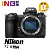 【4/30登錄送64G XQD】NIKON Z7 單機身 國祥公司貨 FX格式無反全片幅 4K