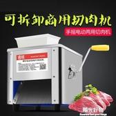 切肉機商用切片機全自動小型電動不銹鋼切菜切肉絲切肉片家用手動 NMS陽光好物