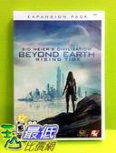 [玉山最低網] PC GAME 文明帝國  5 超越地球 潮起 資料片 中文版 實體包裝