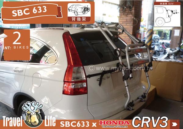 ∥MyRack∥TravelLife 2台式 SBC633攜車架 HONDA CRV3 專用