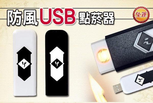 防風USB點菸器 可登機