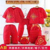 秋冬季棉衣大紅色寶寶衣服禮盒新生兒套裝初生滿月嬰兒棉質套盒裝【完美生活館】