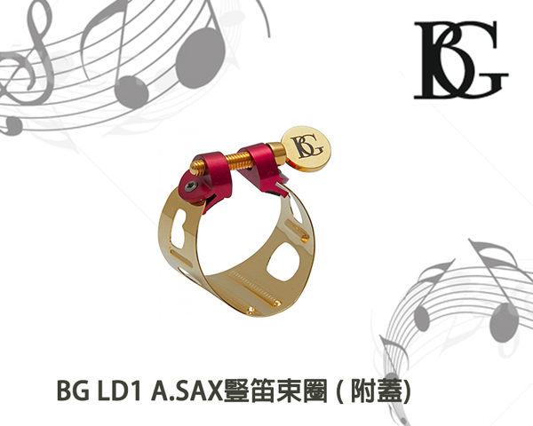 【小麥老師樂器館】BG LD1 豎笛 A.SAX束圈 附蓋 鍍金 豎笛 中音 薩克斯風 豎笛 束圈 中音薩克斯風