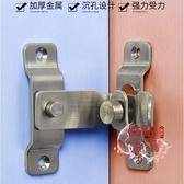 插銷 不銹鋼門搭扣櫥柜移門插銷扣多用型門栓門鎖扣門栓帶鎖定 HH3856