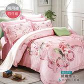 【pippi & poppo】60支頂級天絲銀纖維-蘿拉花園 兩用被床包四件組(5X6.2尺)