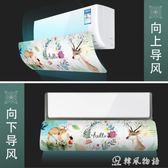 空調擋風板防直吹遮風出風口罩空調盾導風板月子擋冷氣通用 CY 韓風物語