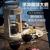 咖啡機 手沖咖啡壺套裝商用滴漏式日本組合咖啡機家用全自動小型迷你便攜